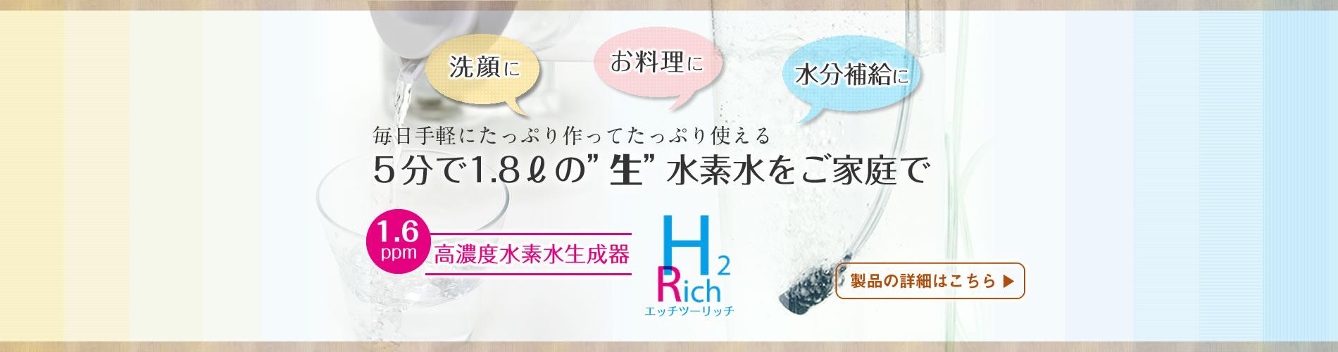 高濃度水素水生成器「H2Rich」